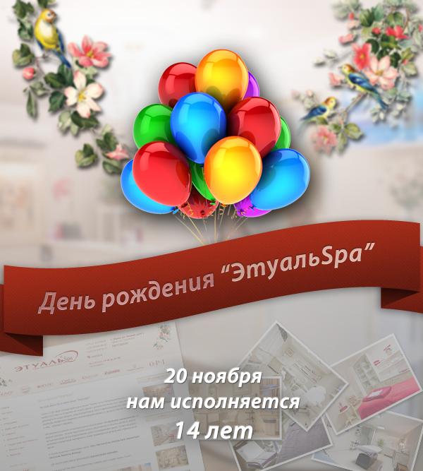 Картинка с днем рождения салон красоты