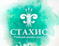Stahis (Стахис), дизайн-центр