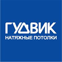 ГУДВИК, натяжные потолки в Минске