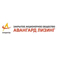 ЗАО «АВАНГАРД ЛИЗИНГ» — профессиональная, клиентоориентированная лизинговая компания, финансирующая приобретение основных средств широкого спектра для малого и среднего бизнеса и потребительские товары с длительным сроком использования в лизинг для физлиц