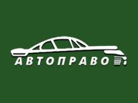 Автоправо, автомобильные курсы