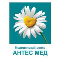 Антес Мед (AntesMed), медицинский центр