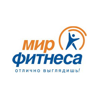 Мир Фитнеса, фитнес-центр