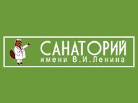 Санаторий имени В.И.Ленина