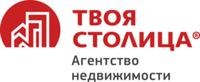 агентство недвижимости «ТВОЯ СТОЛИЦА»