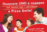 "�����! �������� � ""Pizza Smile"" ��� � ��������� - � �������� ���������� ���� ""UNO"" � �������!"