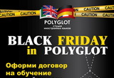 BLACK FRIDAY in POLYGLOT! �������� ������ 20% �� ��������!