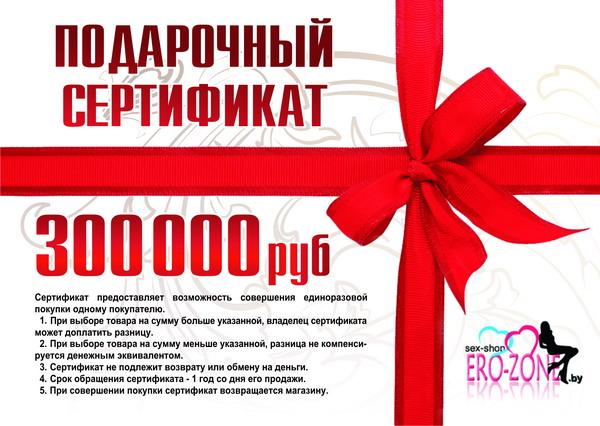 Подарочный Сертификат Одежда Для Женщин