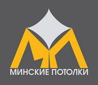 Минские потолки (Minskiepotolki.by), натяжные потолки
