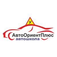 АвтоОриентПлюс, автошкола