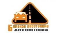 Близкое расстояние, Автошкола