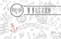 У Лисицы, салон татуировки