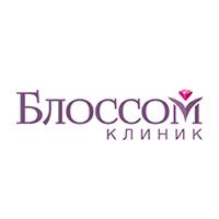 БЛОССОМ КЛИНИК, многопрофильный медицинский центр