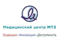 МТЗ, медицинский центр (Филиал ОАО «МТЗ»)