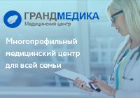Грандмедика (Grandmedica.by), медицинский центр