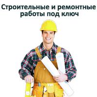 ИП Багдасарян К.С., строительство и ремонт под ключ