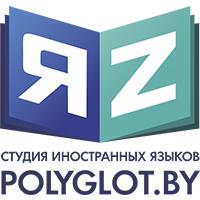 Polyglot (Полиглот), студия иностранных языков