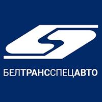 АГУ «БЕЛТРАНССПЕЦАВТО» УДП РБ