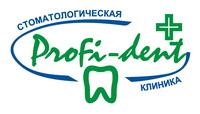 Профи-Дент (Profi-dent), стоматологическая клиника