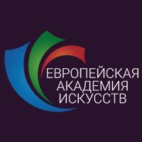 Европейская Академия Искусств